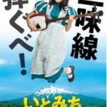 青森出身の横浜聡子と駒井蓮がタッグ「いとみち」公開は来年6月18日