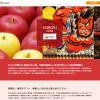 コロナ禍でも、青森の魅力を海外へ発信 !青森県庁の台湾向けEC販売ページをBeeCruiseが開設
