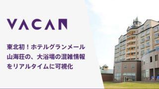 東北初!青森県の「ホテルグランメール山海荘」リアルタイム空き情報配信サービス「VACAN」を提供開始