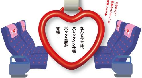 京浜急行のハート型のつり革で縁結び?運行期間と限定販売について!