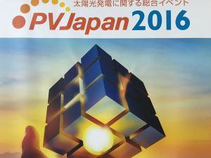 PVJapan2016-signbord2