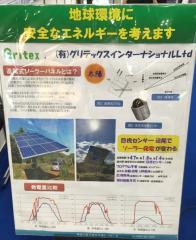 追尾式ソーラーパネルの可能性<スマートコミュニティ展レポート2>
