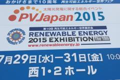 PVJapan2015に行ってきました&メガ発セミナー2015へ行ってきます!