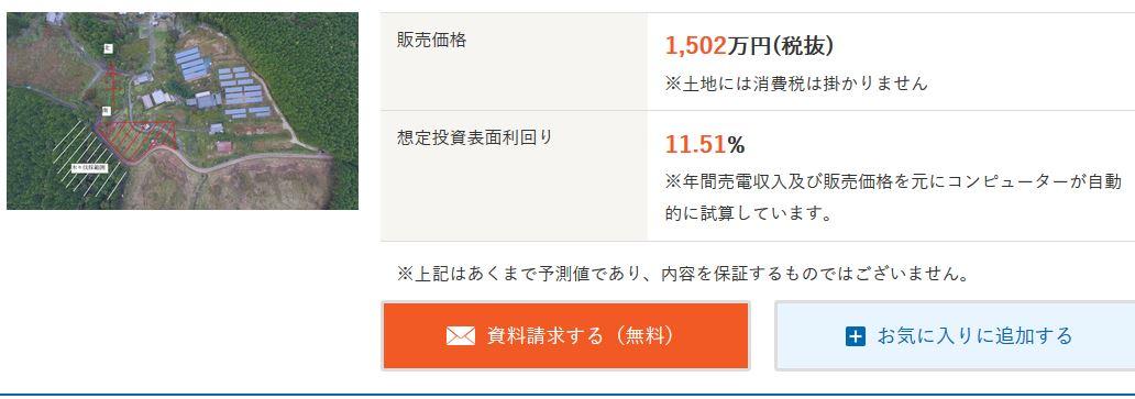 【注目】土地付き分譲太陽光発電が防草シート等コミコミで利回り11.5%1502万円