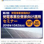 2018年10月2日(火)太陽光発電事業投資家向け運用セミナー|メガ発メルマガより