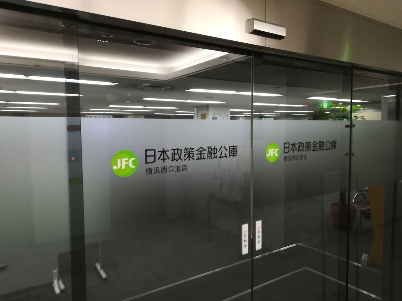 日本政策金融公庫へ経営力向上計画で金利0.9%下がるのか聞いてきた