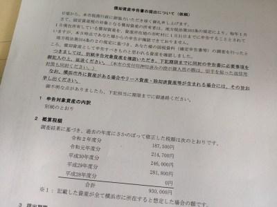 横浜市(現住所)から償却資産の支払請求がきました