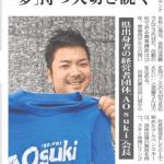 15e1a4ea0dfe4a3a710ce0fa484b7fd6 - 2019年4月1日にAOsuki事務局長を拝命した、天間です。