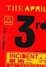 Yu Hua The April 3rd Incident