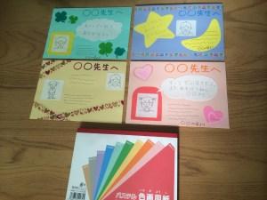 先生へのメッセージカード デザイン