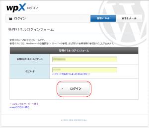 wpx管理