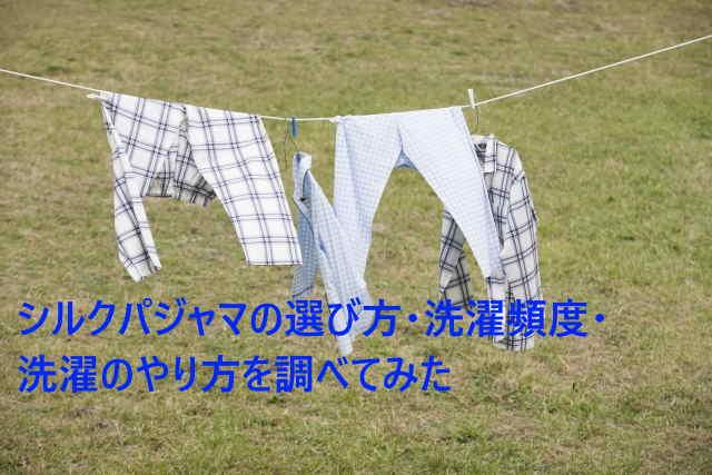 シルクパジャマの選び方・洗濯頻度・洗濯のやり方を調べてみた