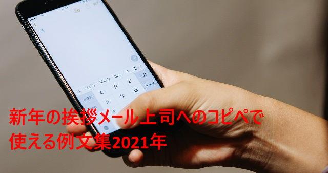 新年の挨拶メール上司へのコピペで使える例文集2021年