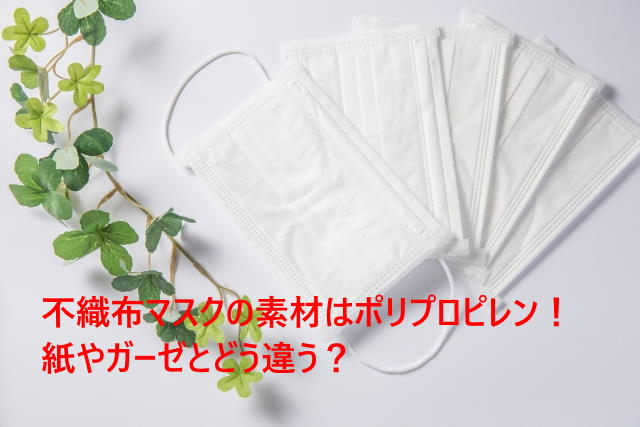 不織布マスクの素材はポリプロピレン!紙やガーゼとどう違う?