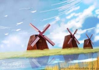 背景ワンドロ「風車」