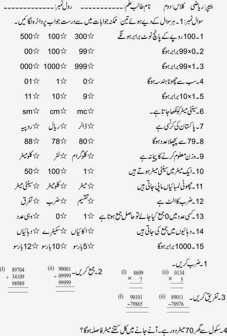 Paper Islamiat in Urdu Class 7 کلا س:ہفتم پیپر اسلا میا ت