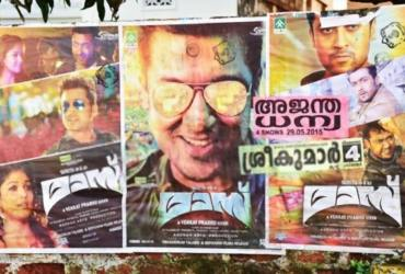 Top Malayalam Movie Download Sites List