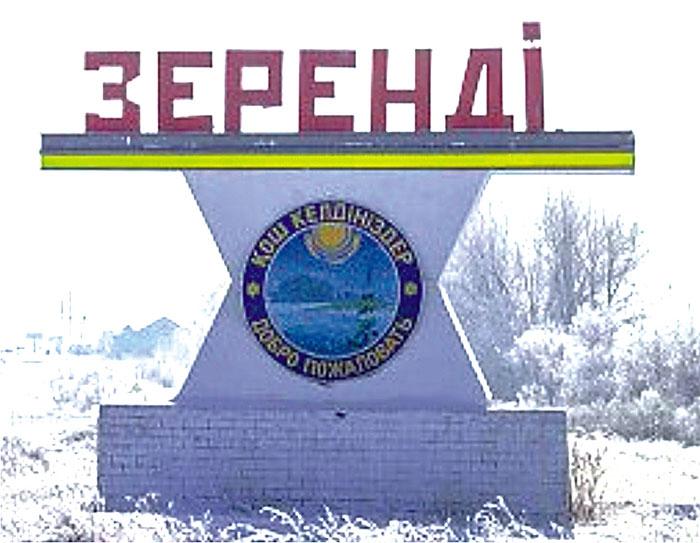 СПЕЦПРОЕКТ «АП»: Зерендинский район