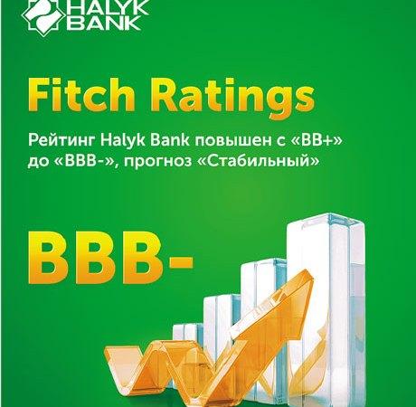 Международное рейтинговое агентство Fitch Ratings повысило рейтинг Halyk Bank с «ВВ+n до иВВВ-н, прогноз «Стабильный»