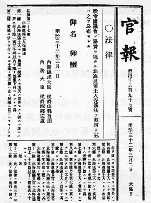 Ainu Success: the Political and Cultural Achievements of