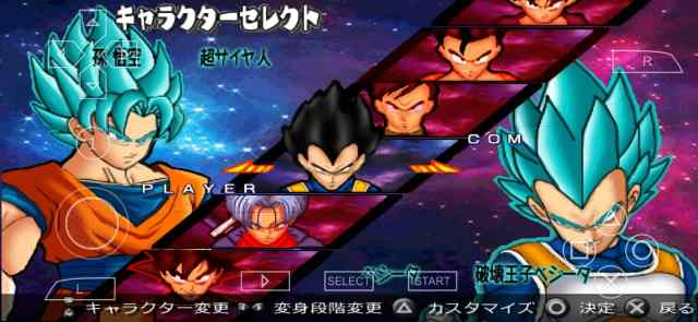 DBZ Shin Budokai 2 infinite world mod psp iso download