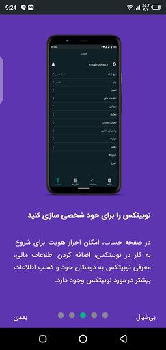 Screenshot of Nobitex Download