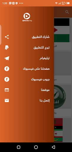 Screenshot of Sarhan TV Apk
