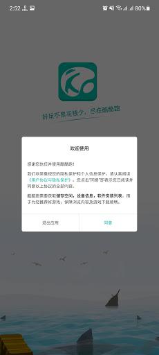 Screenshot of Kukupao App Download