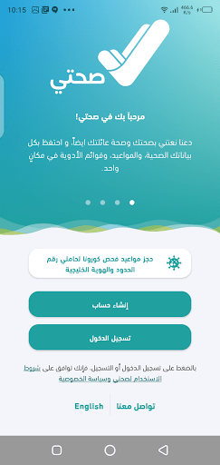 Screenshot of Sehhaty Android