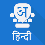 Hindi Keyboard v4.8.13 Premium APK