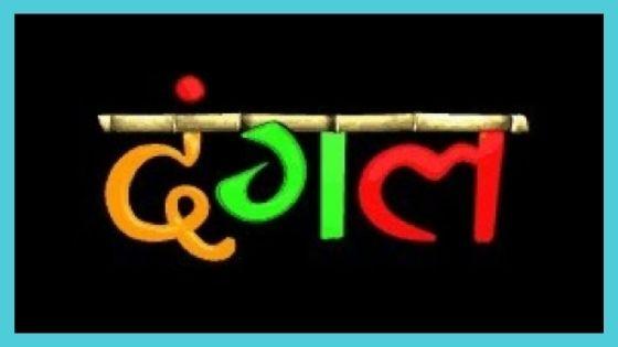Dangal TV
