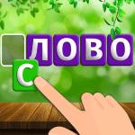 Free Download Слова и пейзажи: игра в слова 1.1.1 APK
