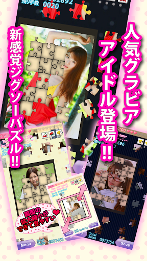 Love Puzzle 1.4 screenshots 1