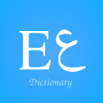 English Arabic Dictionary Premium V 3.5.10 APK