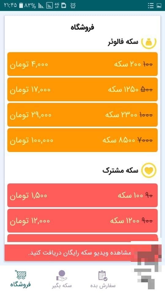 Screenshot of Iran Follower Download