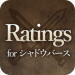 Download Ratings for シャドウバース 1.15 APK For Android 2019