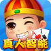 Download 单机斗地主-真人智能懂配合 4.6.3 APK For Android