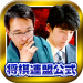 Download Shogi Live Subscription 2014 6.04 APK For Android