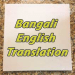 Download Bangla English Translation In English To Bengali 5.1 APK For Android
