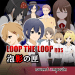 Download LOOP THE LOOP 6 泡影の匣【無料ノベルゲーム】 2.9 APK For Android