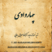 Download چهار وادی v1.1 APK For Android