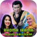 Download Rhoma Irama Album Mp3 Terlengkap 1.1 APK For Android