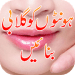 Lips Pink / Gulabi Karain Tips 1.3