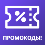 Download Промокоды Беру. 4 APK For Android