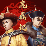 Download 新鹿鼎记-正版授权 1.0.0.2 APK For Android