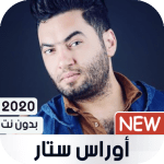 Download اوراس ستار 2020 بدون نت 1.04 APK For Android