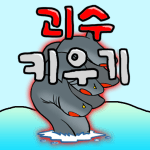 Download 괴수키우기 3.3 APK For Android