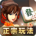 Download 正宗温州麻将 3.1.5 APK For Android