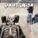 Download رامز مجنون رسمي 6 APK For Android