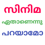 Download Guess Malayalam movie name 7.8.3z APK For Android